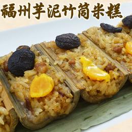 福州芋泥竹筒米糕 蘋果日報推4折
