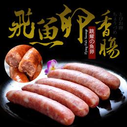 【東港】飛魚卵海味香腸300g5條