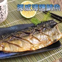 【團購王】挪威薄鹽鯖魚片