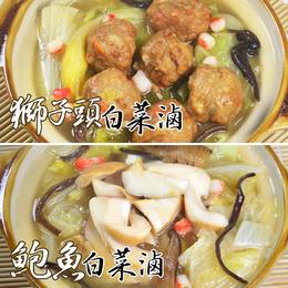 阿嬤の古早味 白菜滷 獅子頭/鮑魚香