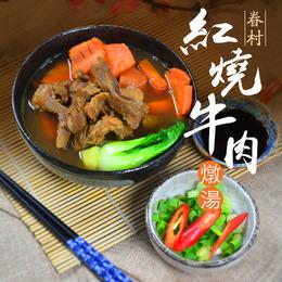 紅龍眷村味紅燒牛肉湯★燉超香(2包組)