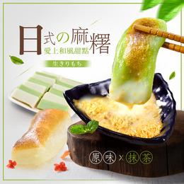 【日式香Q】碳烤麻糬抹茶.原味薄切厚切