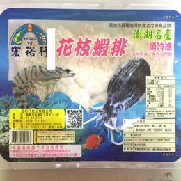 【宏裕行】澎湖名產花枝蝦排/月亮蝦餅