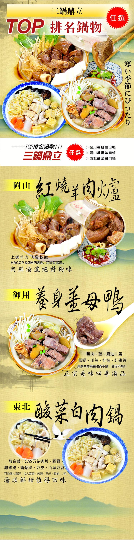岡山羊肉爐,薑母鴨,酸菜白肉鍋,排名鍋物