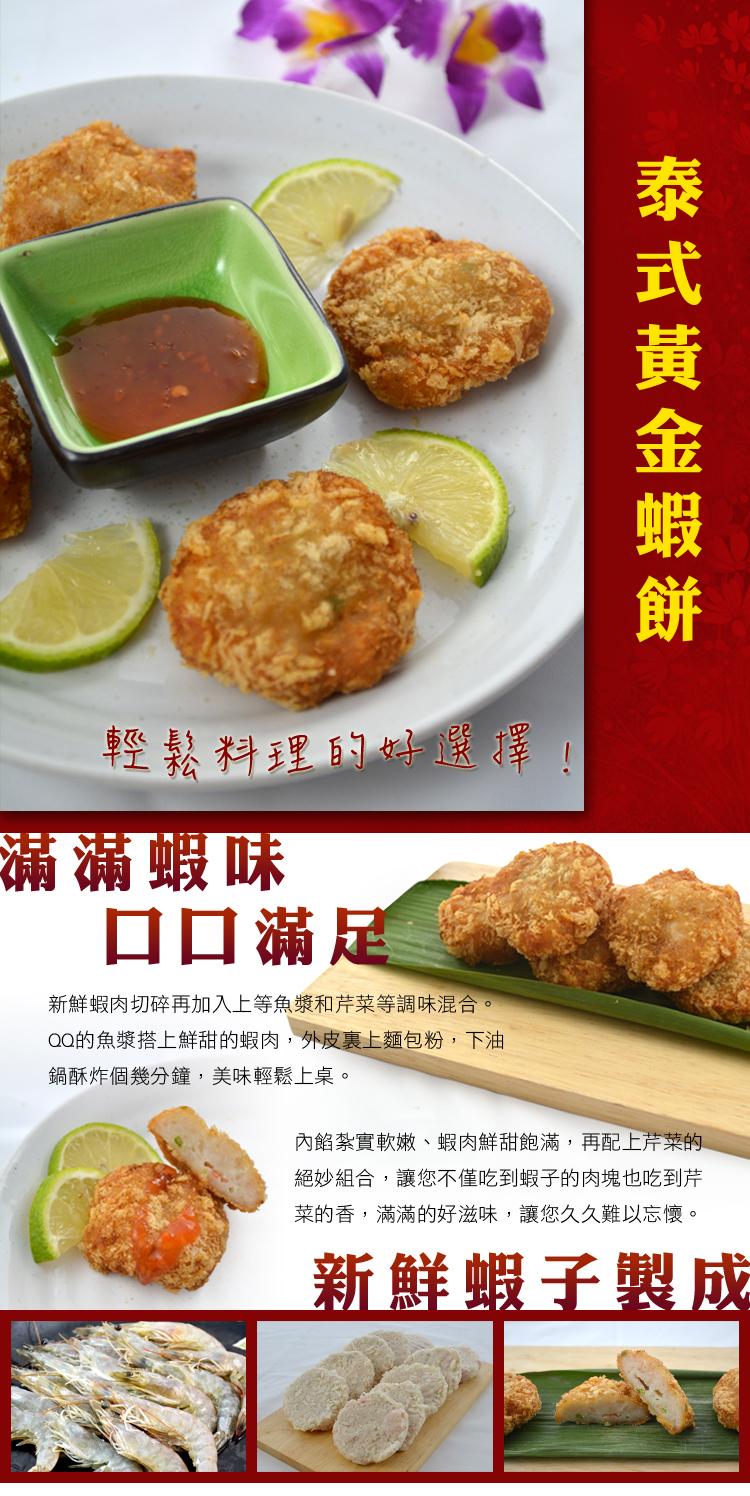 泰式黃金蝦餅,黃金蝦餅,泰式蝦餅