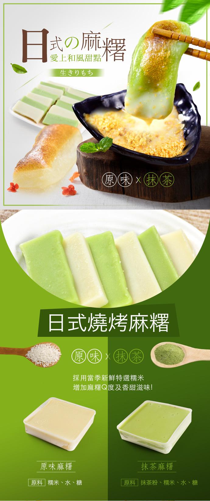日式麻糬,碳烤麻糬,麻糬點心,抹茶麻糬,下午茶甜點,燒烤麻糬,烤肉麻糬