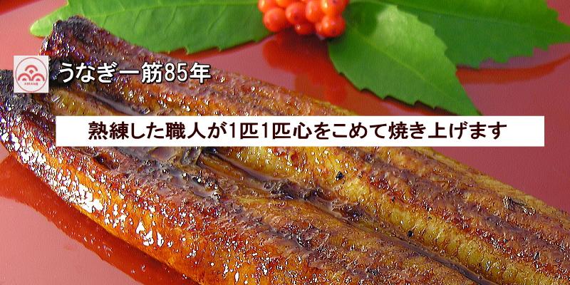 """屏榮坊,蒲燒鰻魚,日式蒲燒鰻魚,鰻魚料理,鰻魚飯食材,屏東蒲燒鰻"""" height="""