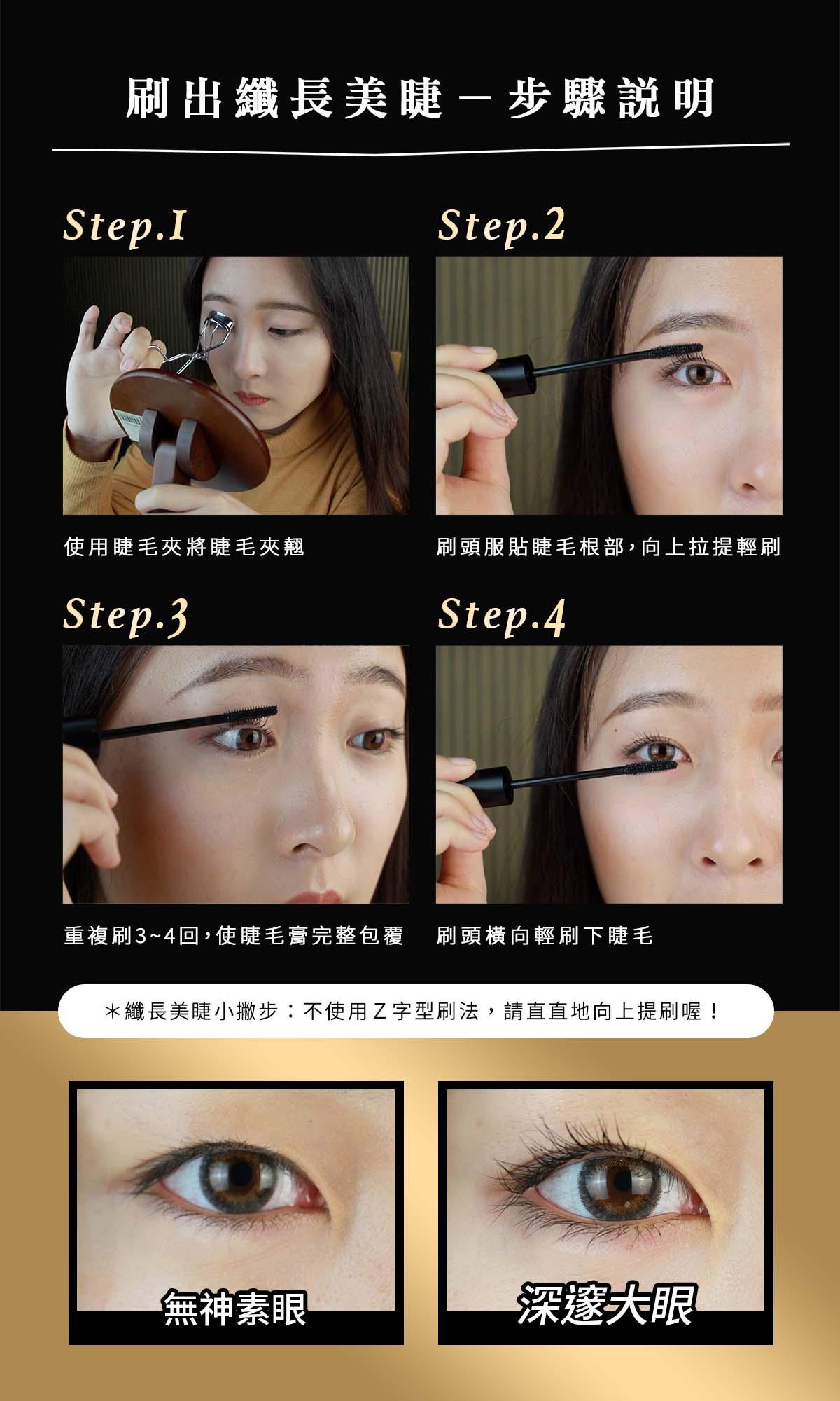 如何刷睫毛膏