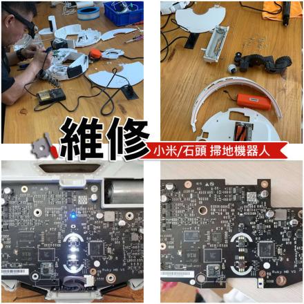 小米/石頭/掃地機器人 掃地機(維修)錯誤13 更換電池 水貨維修