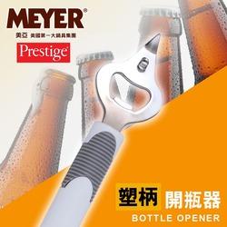 【MEYER】美國美亞PRESTIGE經典系列開瓶器 54155