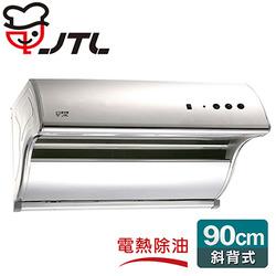 【喜特麗】斜背式電熱除油排油煙機90cm   JT-1733L