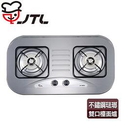 【喜特麗】歐化雙口檯面爐   JT-2009S(不鏽鋼色+天然瓦斯適用)
