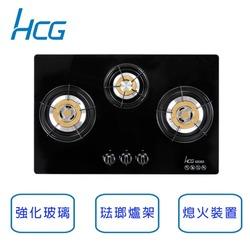 。含原廠基本安裝。【和成 HCG】檯面式 三口 3級瓦斯爐 GS353-LPG (桶裝瓦斯)