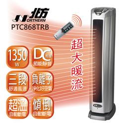 北方直立式陶瓷遙控電暖器PTC868TRB