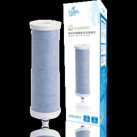 PJ-6600 除鉛抗菌纖維活性碳濾芯