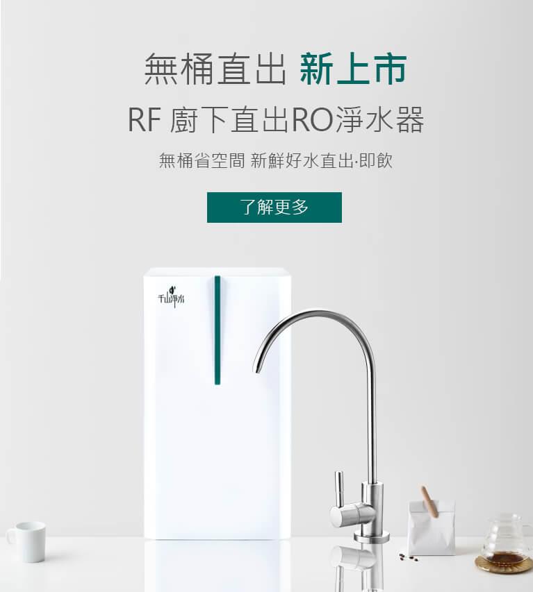 RF 廚下直出RO赌钱软件官方版app- mo
