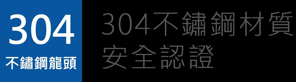 304不銹鋼材質安全認證