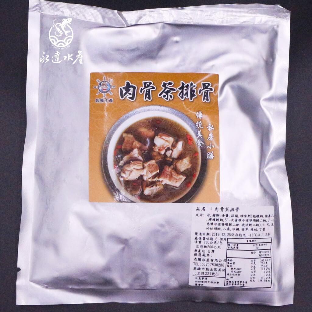 湯品|肉骨茶|排骨湯|茶湯|排骨|豬肉