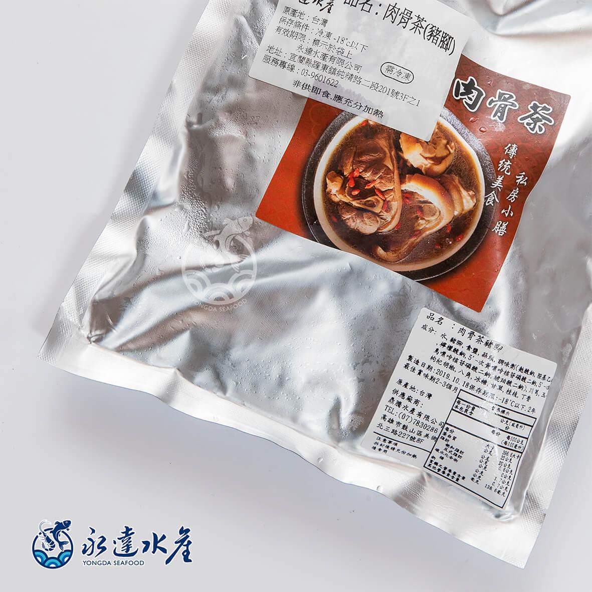湯品|肉骨茶|豬腳湯|茶湯|豬腳|豬肉