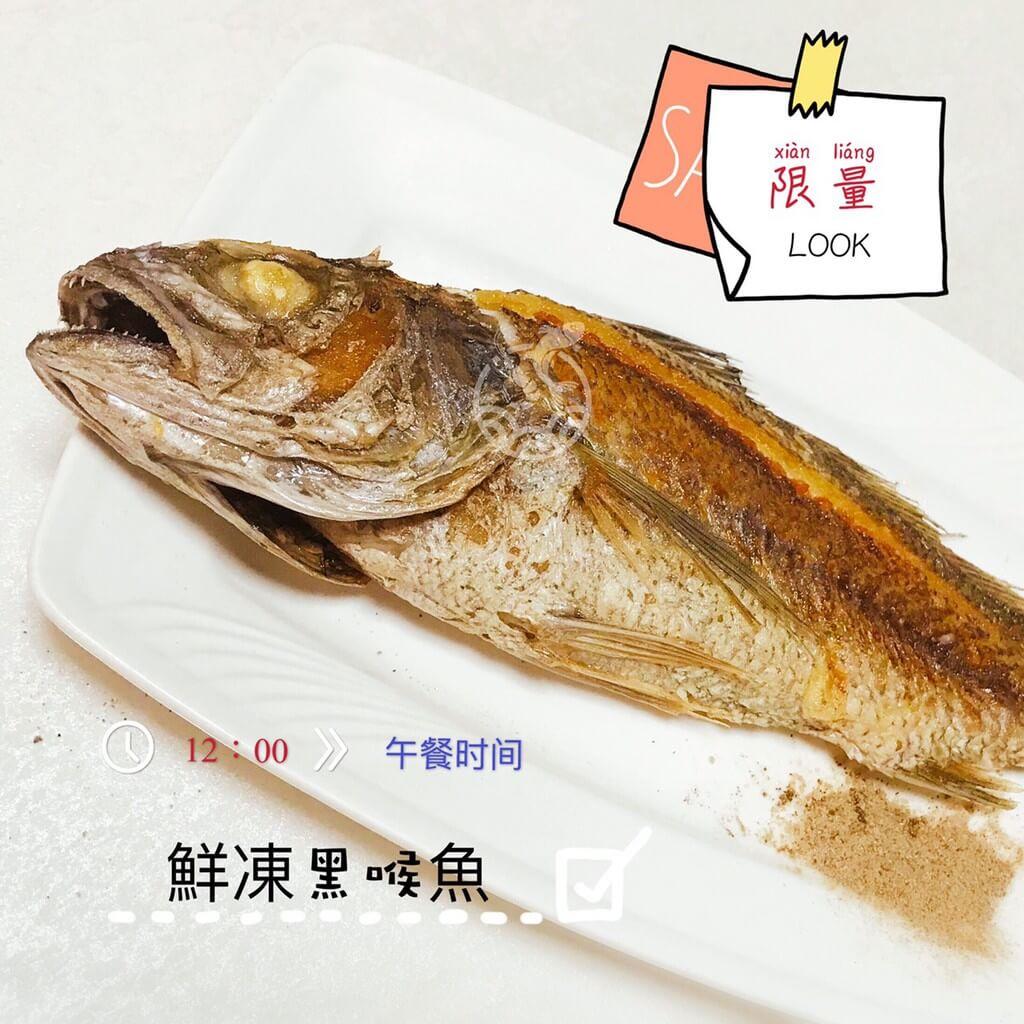 水產|海鮮|鮮凍野生黑喉|黑喉魚|黑姑魚|烏喉|魚肉|魚