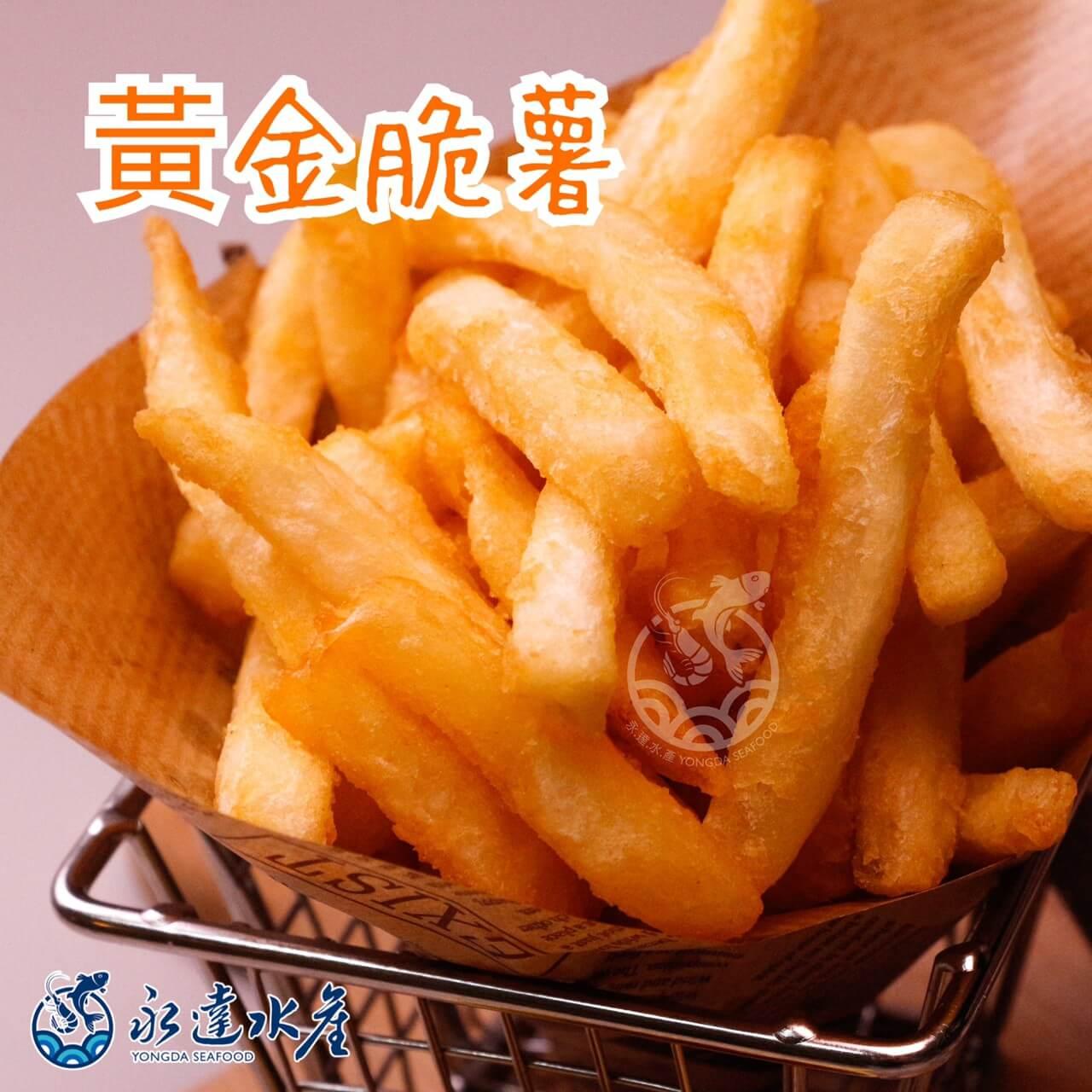 食品|黃金脆薯|脆薯|薯條|馬鈴薯