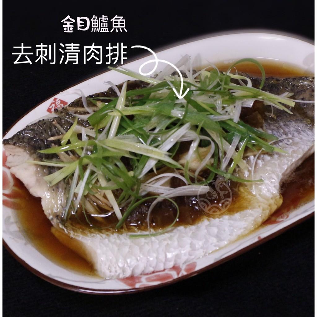 水產|海鮮|金目鱸魚菲力|金目鱸魚|鱸魚|魚肉|魚|魚片|魚排