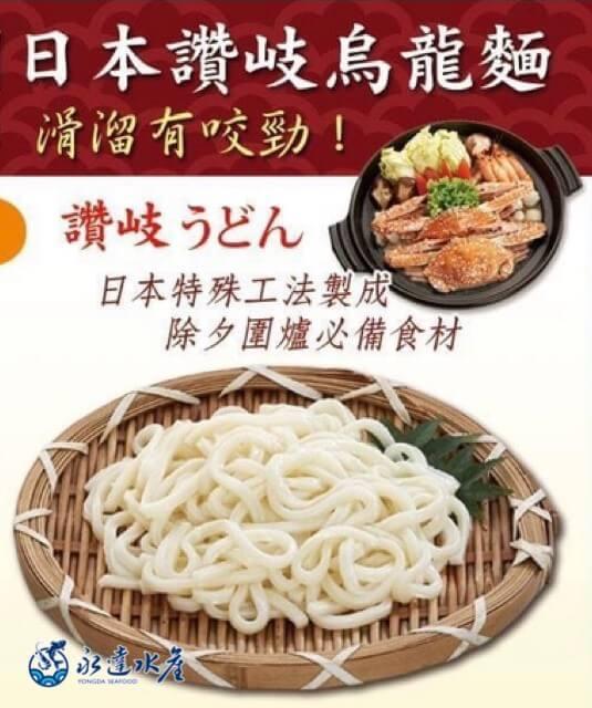 食品|讚岐烏龍麵|烏龍麵|饂飩|麵