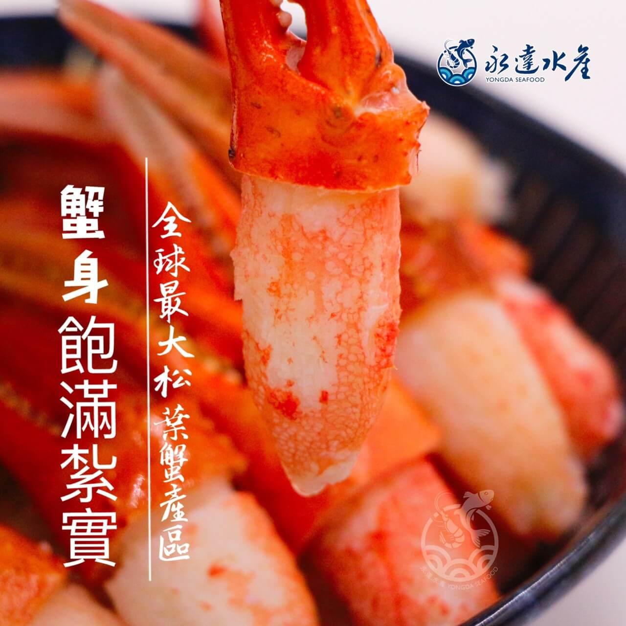 水產|海鮮|日本原裝松葉蟹鉗|松葉蟹|雪蟹|楚蟹|津和井蟹|蟹鉗|蟹肉|螃蟹|蟹