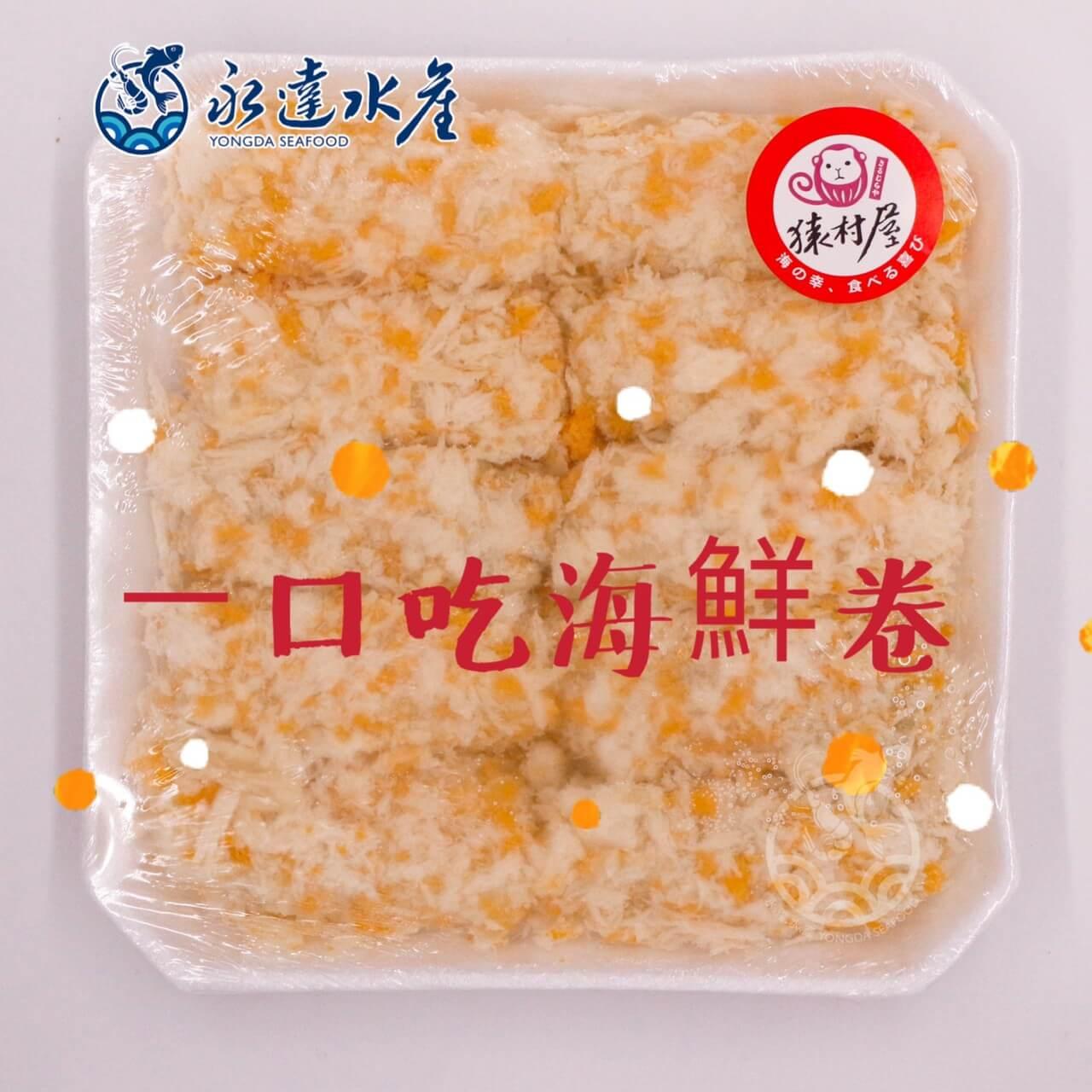 水產 海鮮 一口吃海鮮卷 海鮮卷 黃金海鮮卷 脆皮海鮮卷 白蝦 花枝 鯛魚 魚漿