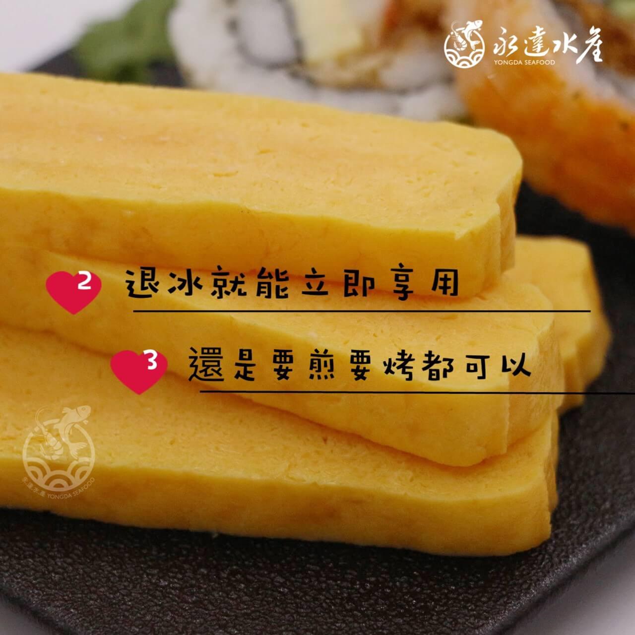 食品|日本原裝厚玉子燒|厚玉子燒|玉子燒|日本蛋卷|蛋卷|蛋