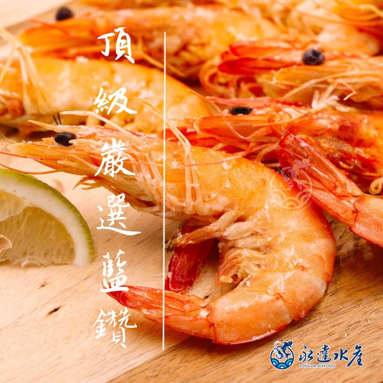 水產|海鮮|阿拉伯藍鑽蝦|藍鑽蝦|白蝦|白對蝦|白腳蝦|蝦肉|蝦