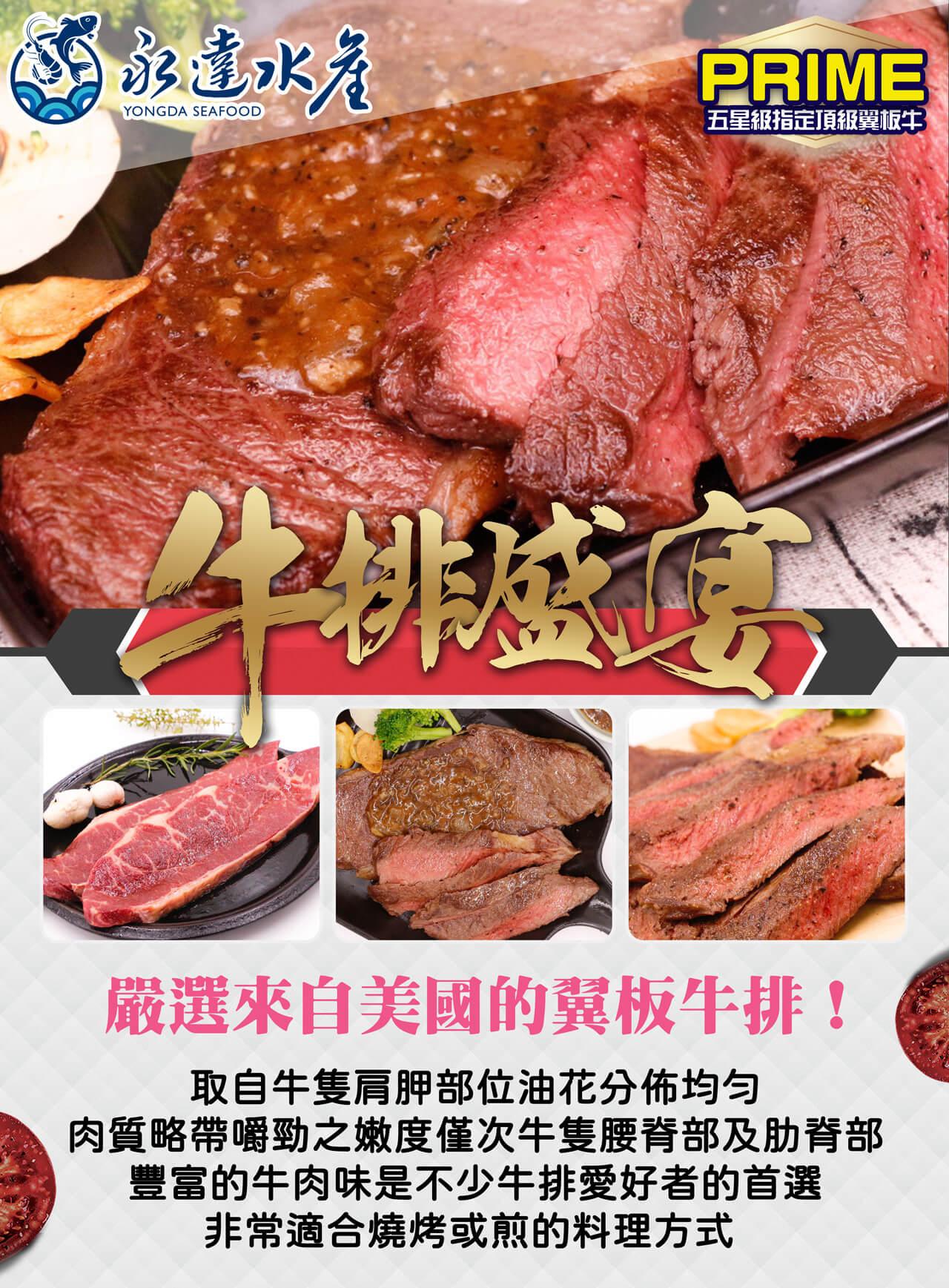 肉品|PRIME美國翼板牛排|翼板牛排|牛排|翼板|牛肉