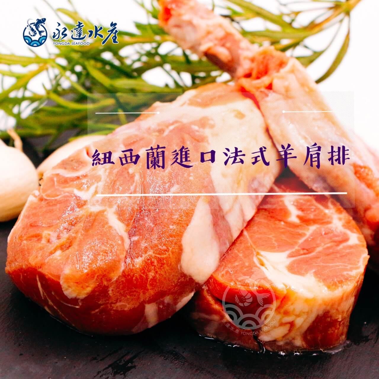 肉品|紐西蘭小羔羊肩排|小羔羊肩排|羊肩排|羊肩|羊排|羊肉