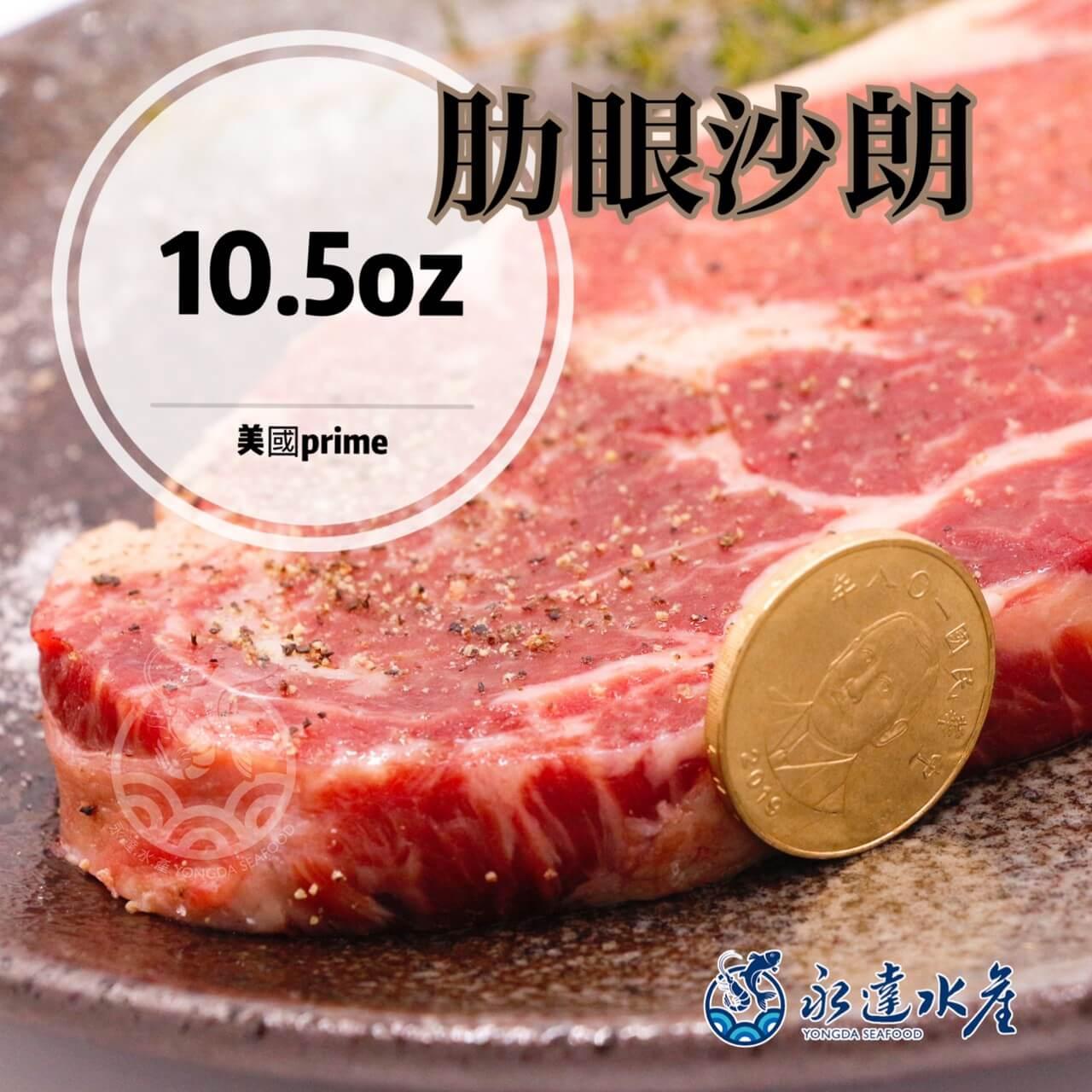 肉品|PRIME美國肋眼沙朗|肋眼沙朗|肋眼牛|沙朗牛|牛排|牛肉