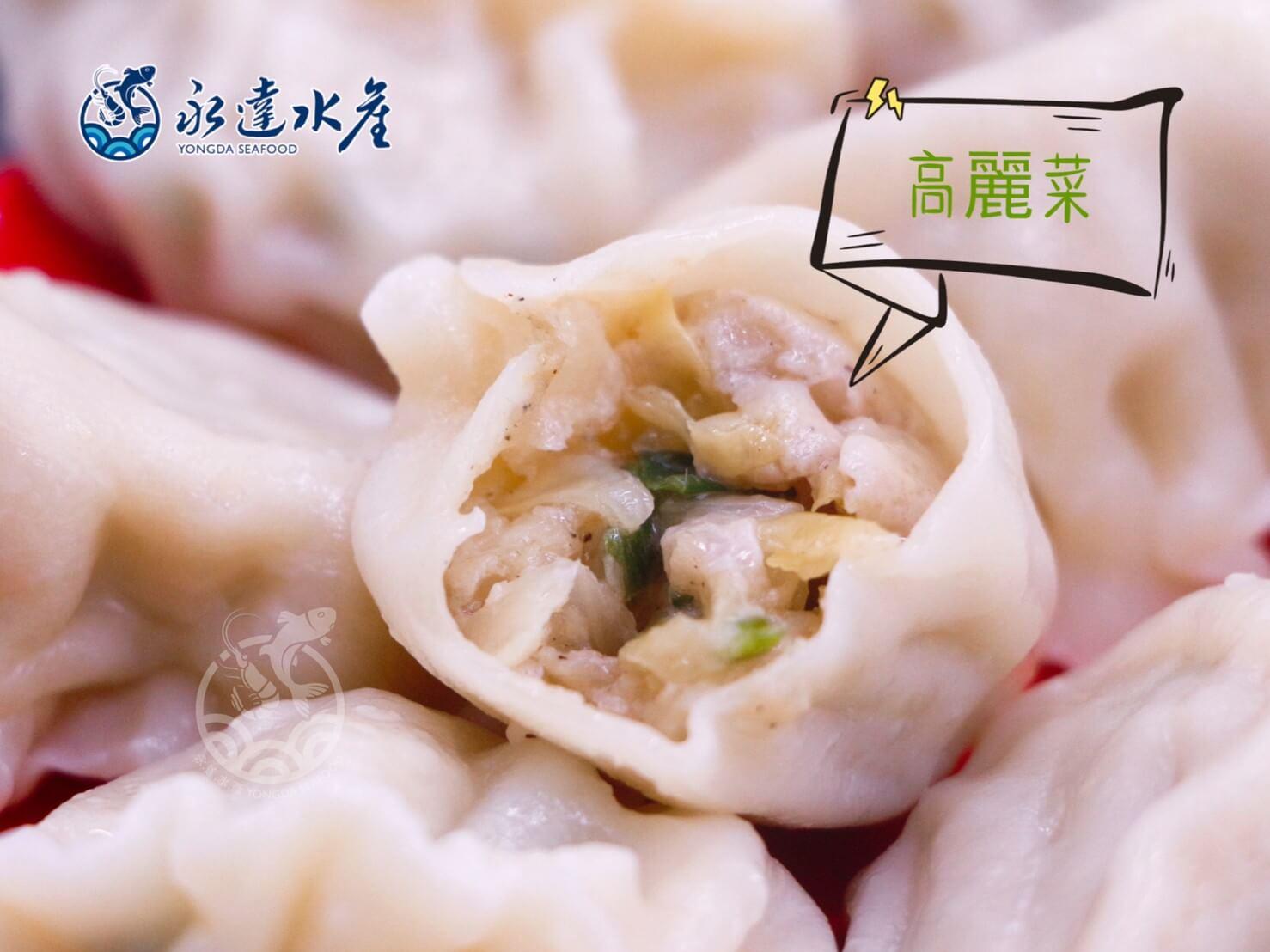 食品|蔥媽媽高麗菜豬肉水餃|高麗菜豬肉水餃|豬肉水餃|高麗菜水餃|水餃