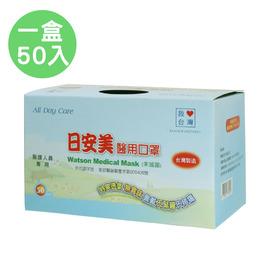 台灣製日安美醫用口罩-未滅菌-醫護人員專用(台灣口罩國家隊)(50入/盒)