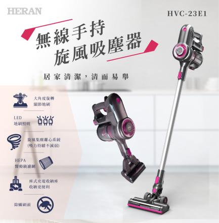 HERAN禾聯無線手持旋風吸塵器 HVC-23E1 頂級全配組