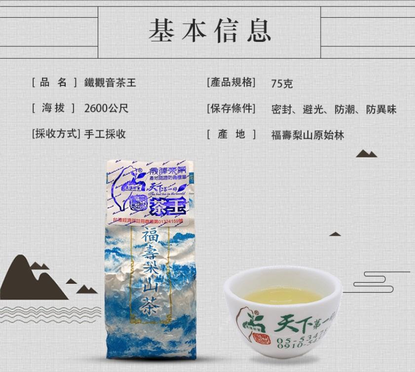 凍頂烏龍茶、高山烏龍茶、台灣高山烏龍茶