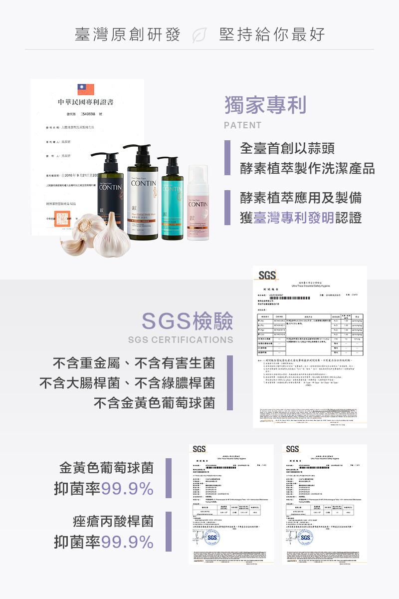 7_獨家專利及檢驗